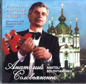 Anatolij